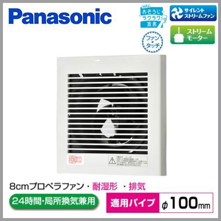 パナソニック 浴室用 換気扇 パイプファン Φ100 ...