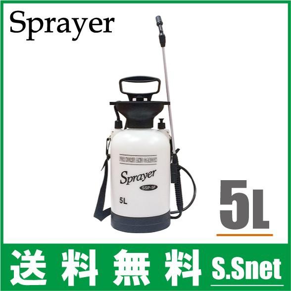 蓄圧式 噴霧器 手動式 5L アルミノズル付 [除草剤...