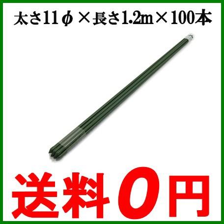 支柱 イボ付き φ11mm 長さ1.2m 100本セットイボ...