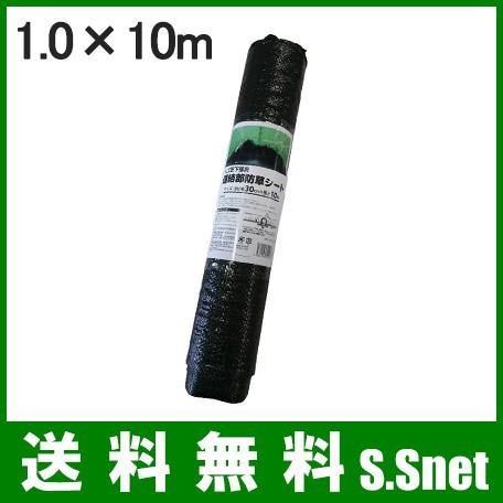 防草シート 1.0×10m [農業資材 除草シート 雑草...