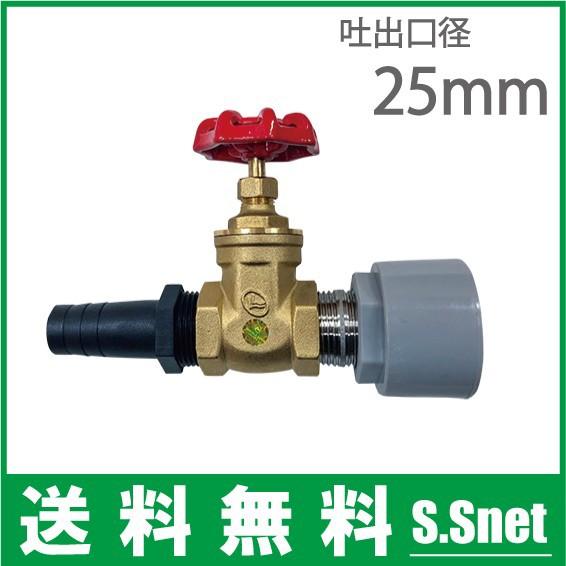 スイコー ローリータンク用 散水栓セット 25Aドレ...
