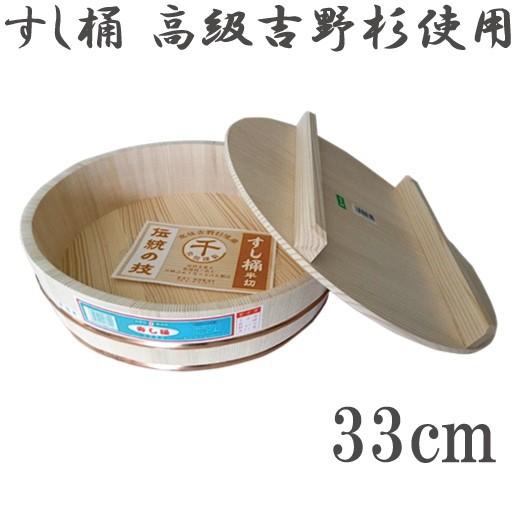 日本製 寿司桶 33cm フタ付 すし桶 すしおけ スシ...
