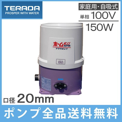 井戸ポンプ 浅井戸ポンプ 寺田ポンプ THP-150KS/T...