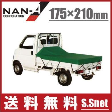 南栄 軽トラック 荷台シート TS-10KL 175cm×210c...