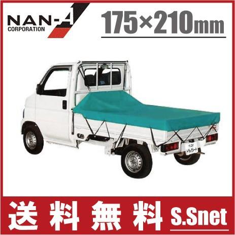 南栄 軽トラック 荷台シート TS-10TSG 175cm×210...