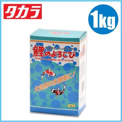 タカラ 鯉のよろこび 1kg 水質維持 池水質調整剤 ...