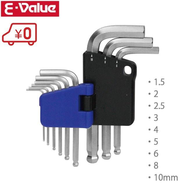 【送料無料】E-Value 六角レンチセット 9本 ボー...