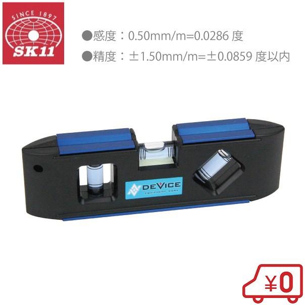 【クリックポスト】SK11 水平器 磁石付 ハンディ...