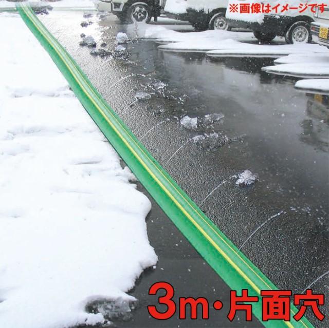 家庭用 融雪ホース 融雪プロテクター 3m 片面穴凍...