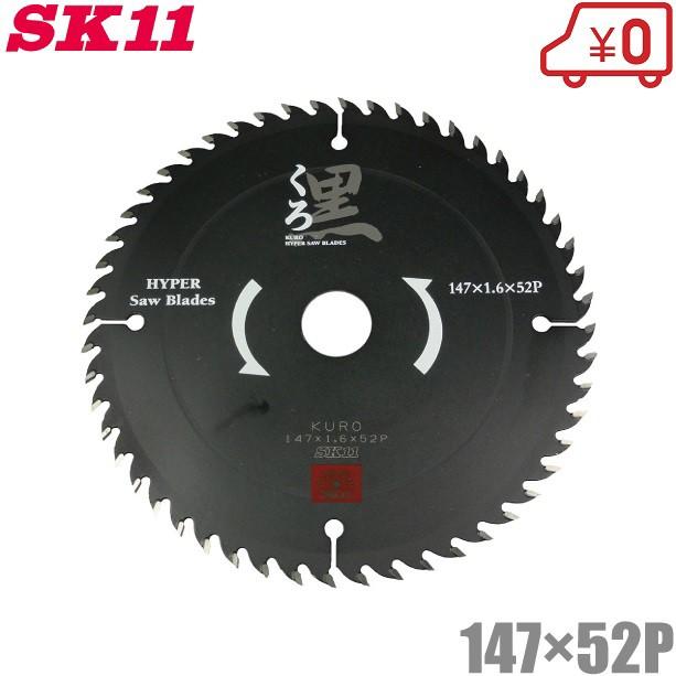 【送料無料】SK11 木工用チップソー 黒 147mm×52...