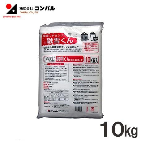 【送料無料】コンパル 凍結防止剤 融雪剤 10kg 融...