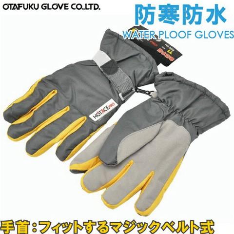 おたふく 手袋 防寒 防水 ホットエース HA-323 [...
