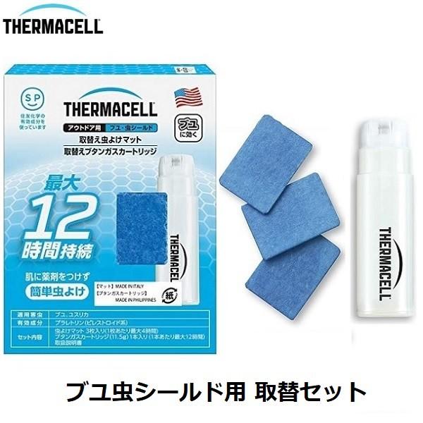 Thermacell サーマセル ブユ虫シールド用取替セッ...