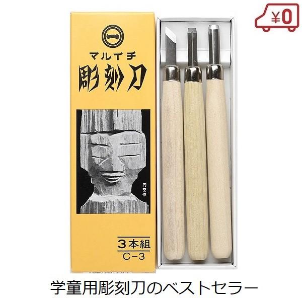 【送料無料】まるいち 彫刻刀セット 3本組 C-3 小...