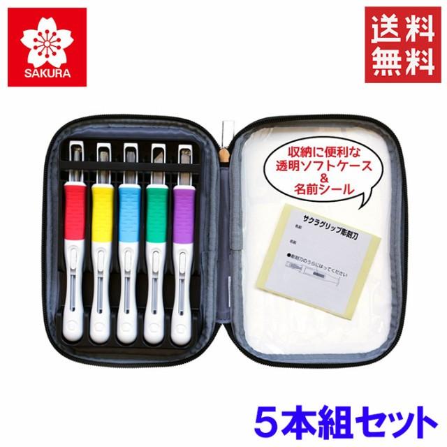 【送料無料】サクラクレパス 彫刻刀セット EHTS-5...
