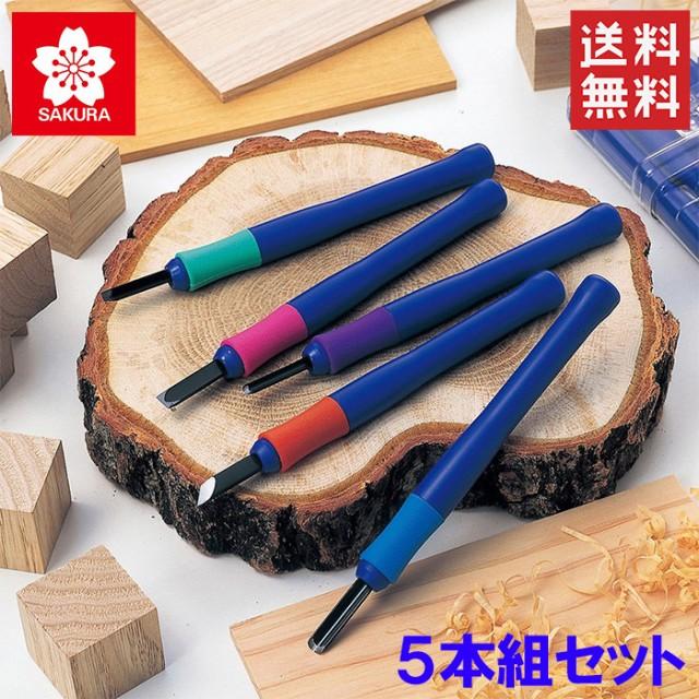 【送料無料】サクラクレパス 彫刻刀セット EHT-5A...