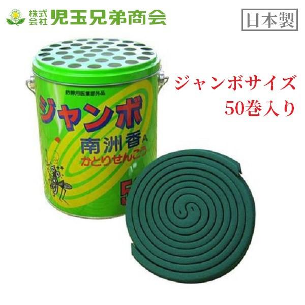 蚊取り線香 缶入り 南州香 虫よけ 50巻入 日本製 ...
