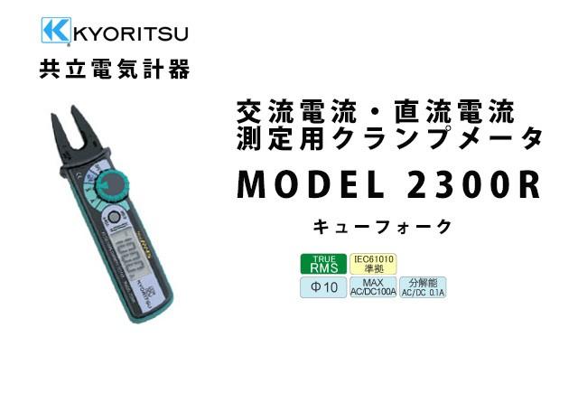 【10月おすすめ】共立電気計器 MODEL 2300R | KYO...