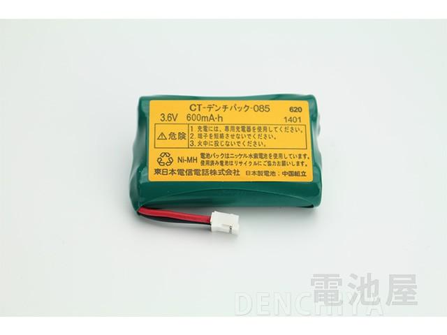 NTT 電池パック-085 コードレスホン用 3.6V600mAh...