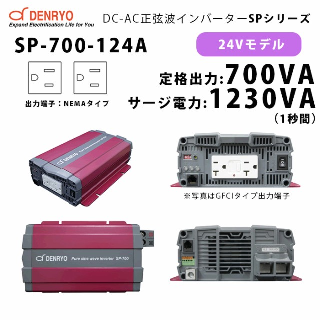 SP-700-124A 電菱 正弦波パワーインバータ SPシリ...