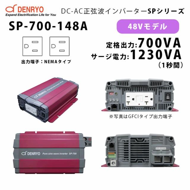 SP-700-148A 電菱 正弦波パワーインバータ SPシリ...