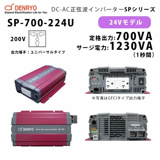 SP-700-224U 電菱 正弦波パワーインバータ SPシリ...