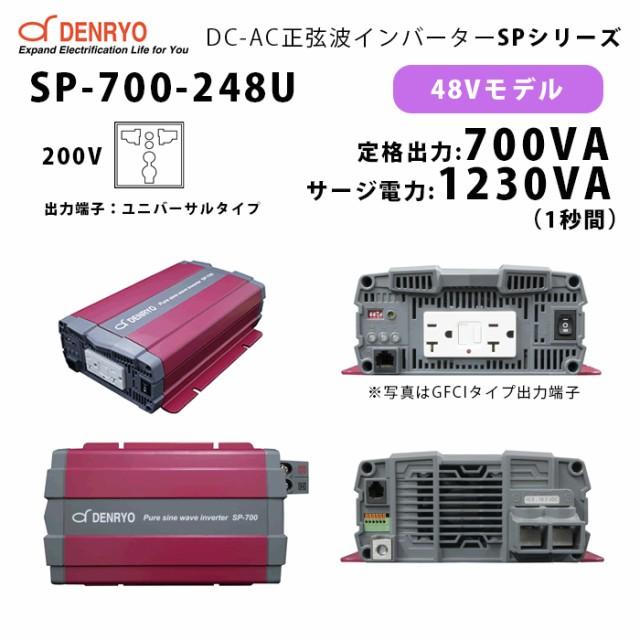 SP-700-248U 電菱 正弦波パワーインバータ SPシリ...