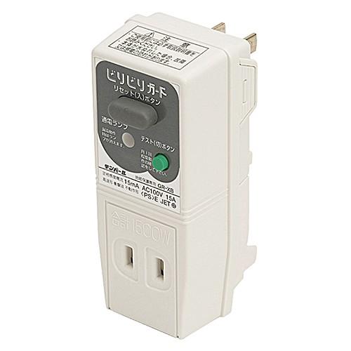 ビリビリガード GR-XB(GRXB1515)   漏電遮断器 ...
