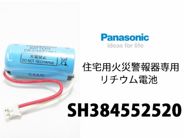 SH384552520 CR-2/3AZ Panasonic製 住宅用火災警...