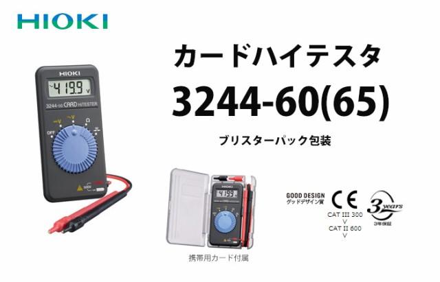 3244-60(3244-65) HIOKI 日置電機 カードタイプ...