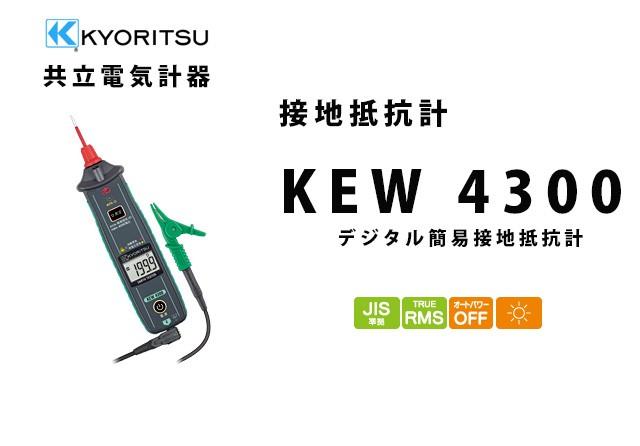 【12月おすすめ】KEW 4300  KYORITSU(共立電気計...