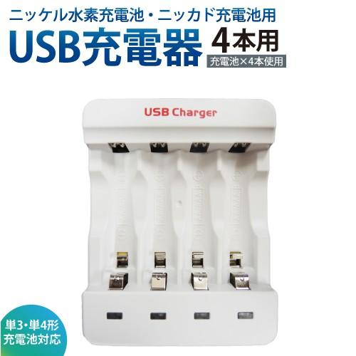 送料無料 単3・単4充電池用 USB充電器