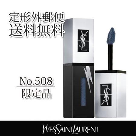 【定形外 送料無料】イヴ・サンローラン ルージュ...