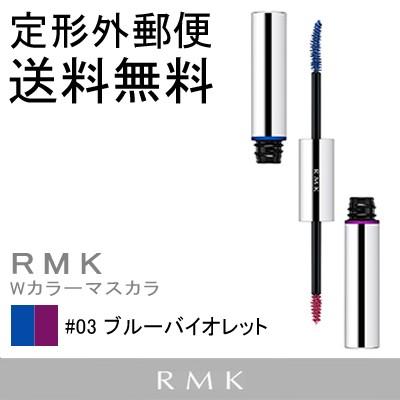 【定形外 送料無料】RMK Wカラーマスカラ #03 ブ...