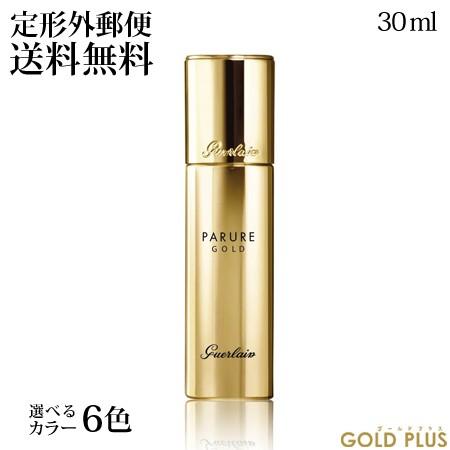 ゲラン パリュール ゴールド フルイド SPF30/ PA+++ 30mL 選べる全6色 -GUERLAIN-
