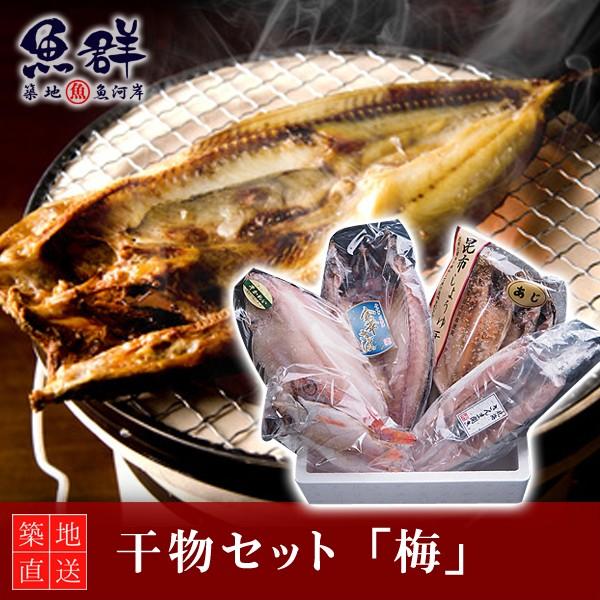 干物セット3000円 冷凍便 築地直送 [干物,ギフト]...