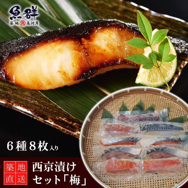 漬け魚(西京漬け)セット「梅」 冷凍便 築地直送 [...