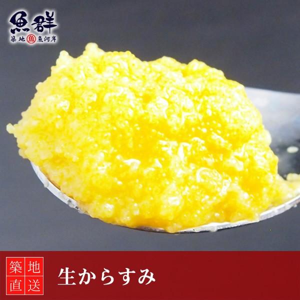 生からすみ 冷蔵便(冷凍便可) 築地直送 [カラスミ...