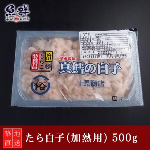 たら白子(加熱用)500g 冷凍便 築地直送 [その他魚...