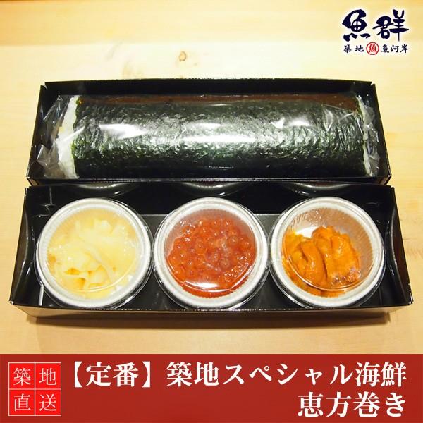 [定番]築地スペシャル海鮮恵方巻 冷蔵便 築地直...