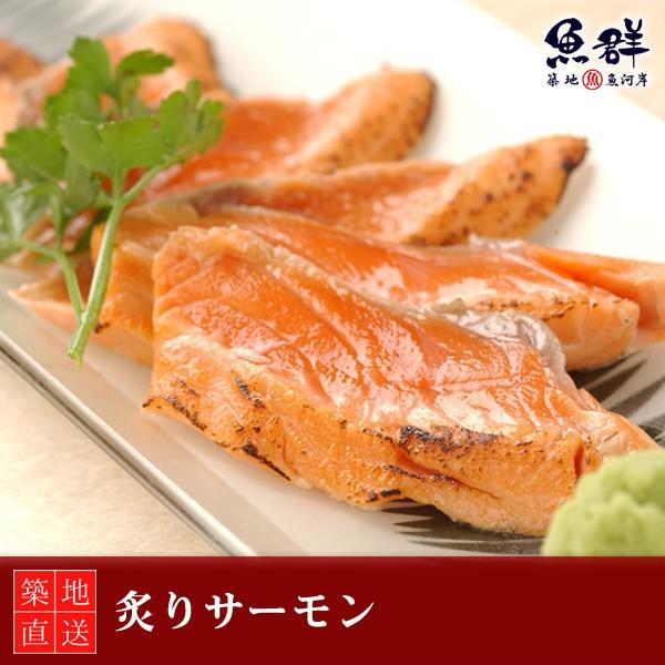 炙りサーモン(刺身用) 冷凍便 築地直送 [鮭・サー...