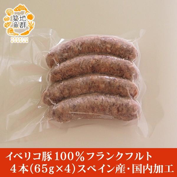 イベリコ豚100% フランクフルト 4本(65g×4) ...
