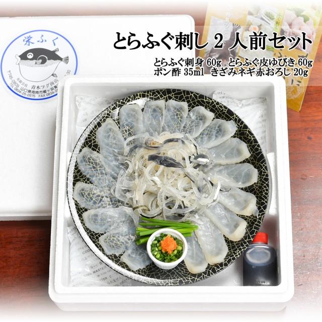 【ふぐ料理専門店栄ふく】ふぐ刺しミニセット2人...