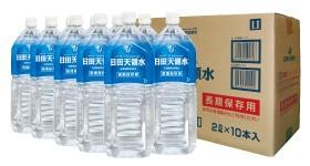 日田天領水 長期保存用 2L ペットボトル 10本 入...