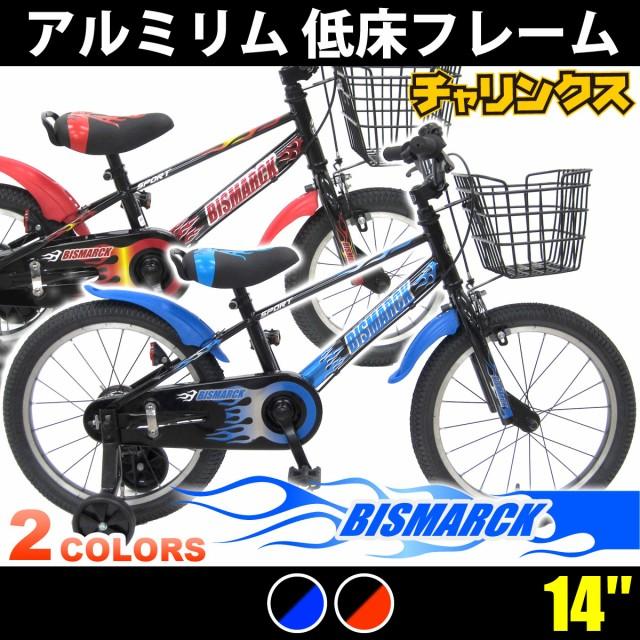 【本州送料無料】 14インチ 子供用自転車 ★ビス...