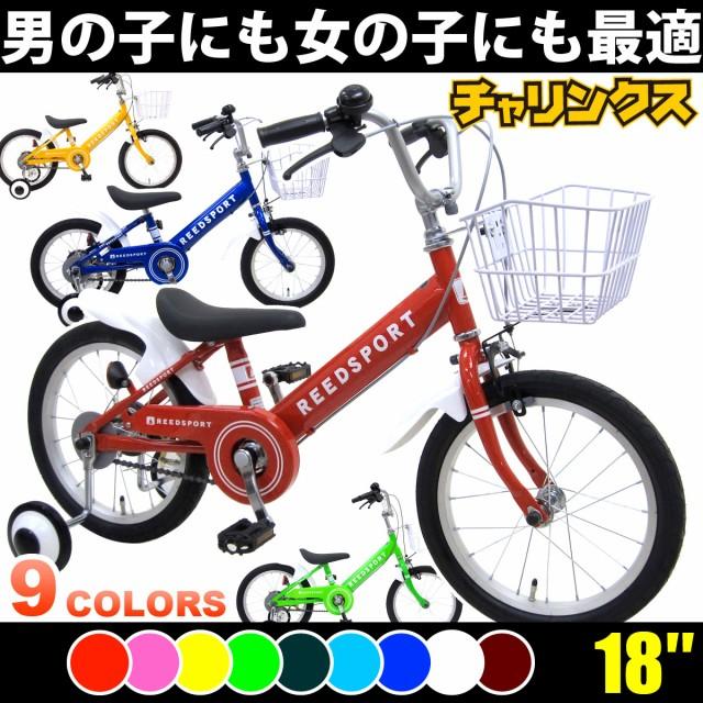 【本州送料無料】 18インチ 子供用自転車 ★リー...