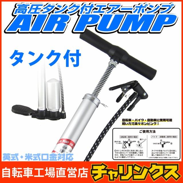 英式 米式 自転車空気入れ 金属製 タンク付ベーシ...