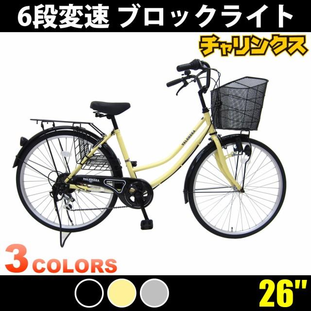 【本州送料無料】 自転車 26インチ ★バレンシア...