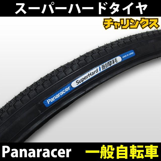 WO 自転車 パナレーサー(Panaracer) スーパーハ...