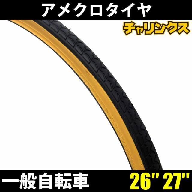WO 自転車 タイヤ アメクロツートーン 26インチ×...